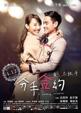 Nonton Film Wedding Agreement - Indononton